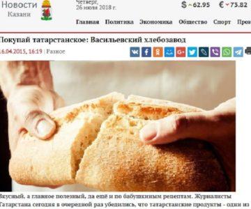 Покупай татарстанское: Васильевский хлебозавод – репортаж на «Ленте Казанских новостей»